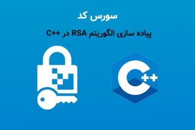 پیاده سازی الگوریتم RSA در C++