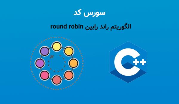 پیاده سازی الگوریتم راند رابین