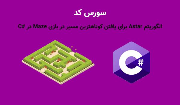 الگوریتم Astar در بازی Maze در C#