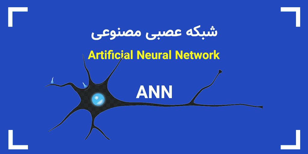 الگوریتم شبکههای عصبی مصنوعی
