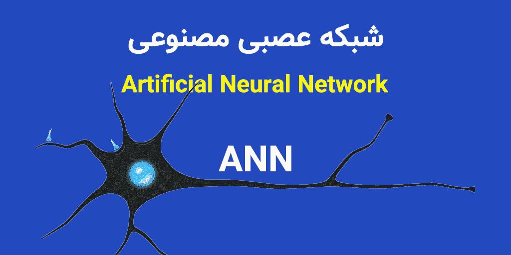 شبکههای عصبی