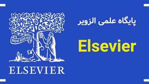 پایگاه علمی Elsevier الزویر
