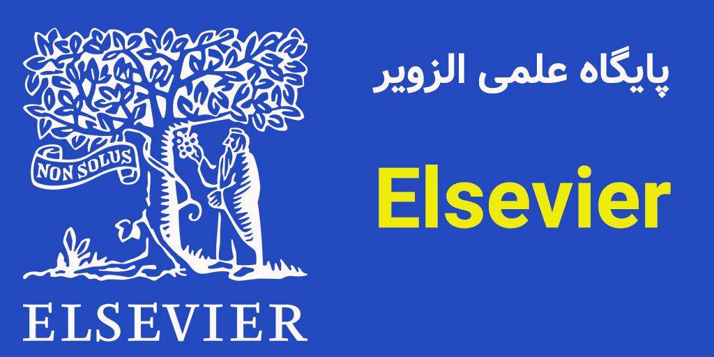 الزویر