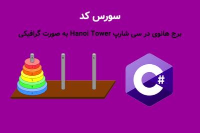سورس کد برج هانوی در سی شارپ Hanoi Tower