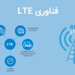 فناوری LTE