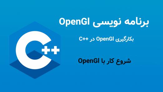 برنامه نویسی Opengl