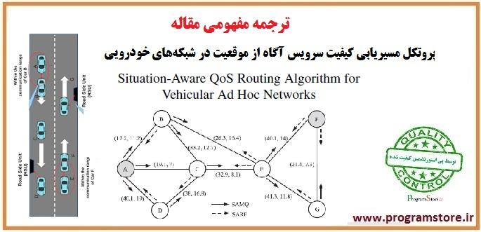 مسیریابی کیفیت سرویس آگاه از موقعیت در شبکه های موردی خودرویی Situation-Aware QoS Routing Algorithm for Vehicular Ad Hoc Networks