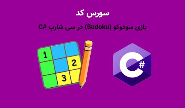 سورس کد بازی سودوکو (Sudoku) در سی شارپ C#