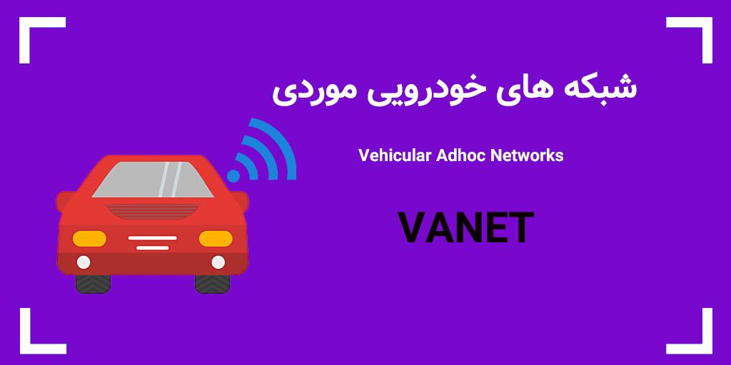 شبکه های خودرویی