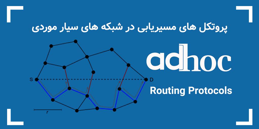 پروتکل های مسیریابی در شبکه های سیار موردی Ad hoc network