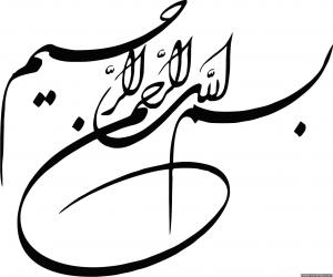 بسم الله الرحمن الرحیم - فرمت پایانامه