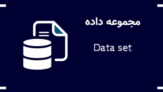 دیتاست DataSet