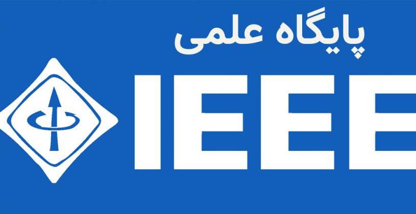 انتشارات IEEE Transaction