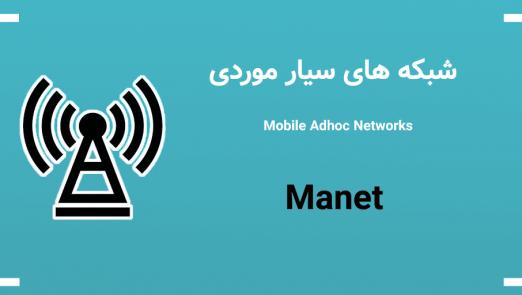 شبکه های سیار موردی Ad hoc network