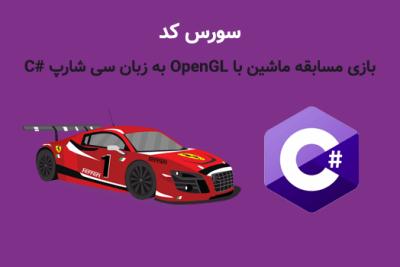 سورس کد بازی مسابقه ماشین با OpenGL به زبان سی شارپ C#