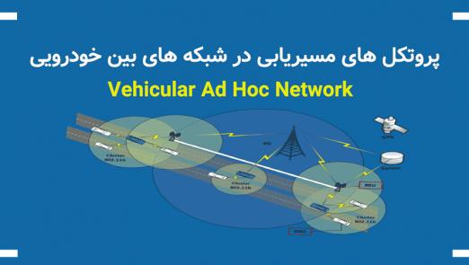 پروتکل مسیریابی در شبکه های خودرویی