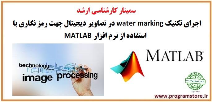 واترمارکینگ water marking