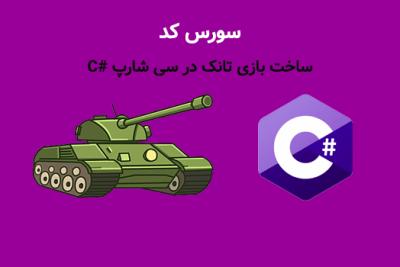 سورس کد ساخت بازی تانک در سی شارپ #C