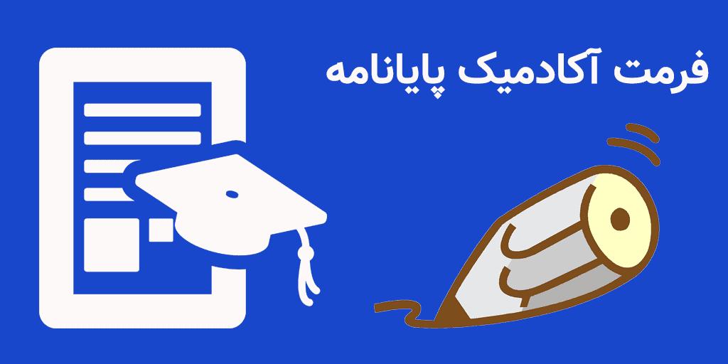 فرمت پایانامه