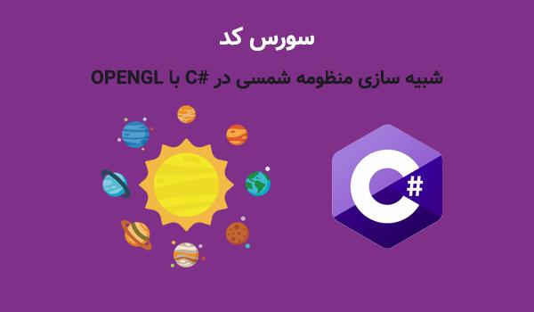 سورس کد شبیه سازی منظومه شمسی در #C با OPENGL