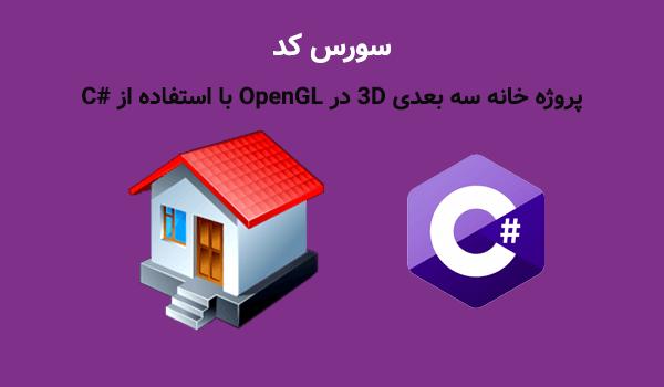 سورس خانه سه بعدی 3Dدر OpenGL