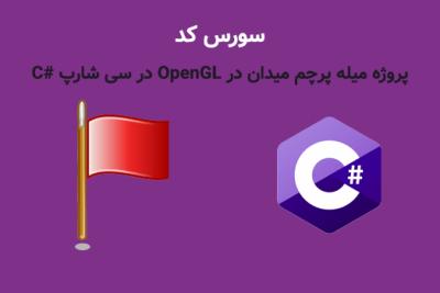 سورس پروژه میله پرچم میدان بصورت سه بعدی 3Dدر OpenGL با #C
