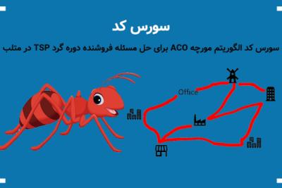 سورس کد الگوریتم مورچه ACO برای حل مسئله فروشنده دوره گرد TSP در متلب