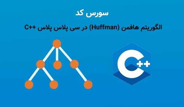 سورس کد الگوریتم هافمن در سی پلاس پلاس