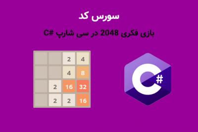 سورس کد بازی فکری 2048 در سی شارپ #C
