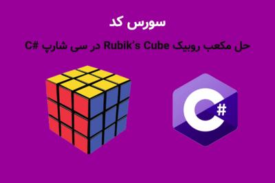 سورس حل مکعب روبیک Rubik's Cube در سی شارپ #C