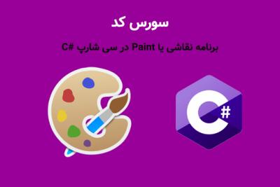سورس کد برنامه نقاشی یا Paint در سی شارپ #C
