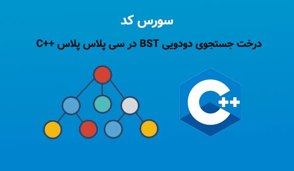 درخت جستجوی دودویی BST در سی پلاس پلاس ++C