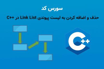 حذف و اضافه کردن به لیست پیوندی Link List در سی پلاس پلاس ++C