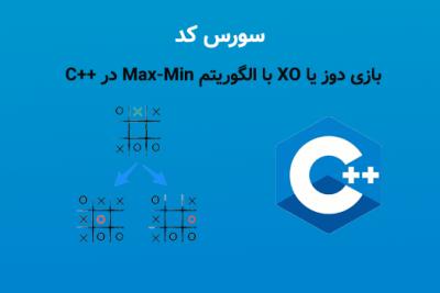 سورس کد بازی دوز یا XO با الگوریتم Max-Min در ++C