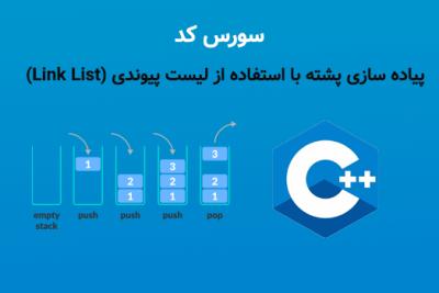 پیاده سازی پشته با لیست پیوندی در ++C