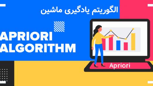 الگوریتم یادگیری ماشین Apriori
