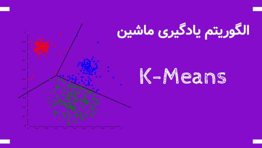 الگوریتم یادگیری ماشین K-Means