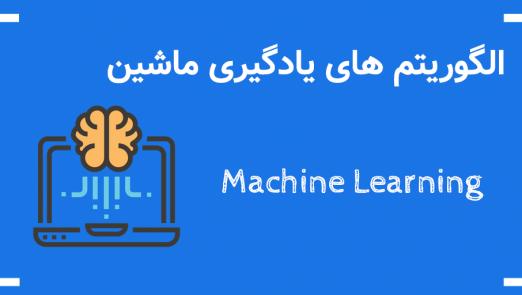 الگوریتم های یادگیری ماشین