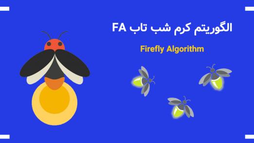 الگوریتم کرم شب تاب Firefly Algorithm