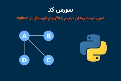 سورس کد تعیین درخت پوشای مینیمم با الگوریتم کروسکال در Python