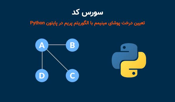 سورس کد تعیین درخت پوشای کمینه با لگوریتم پریم