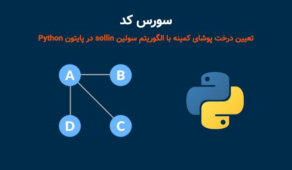 تعیین درخت پوشای کمینه با الگوریتم سولین sollin در پایتون Python