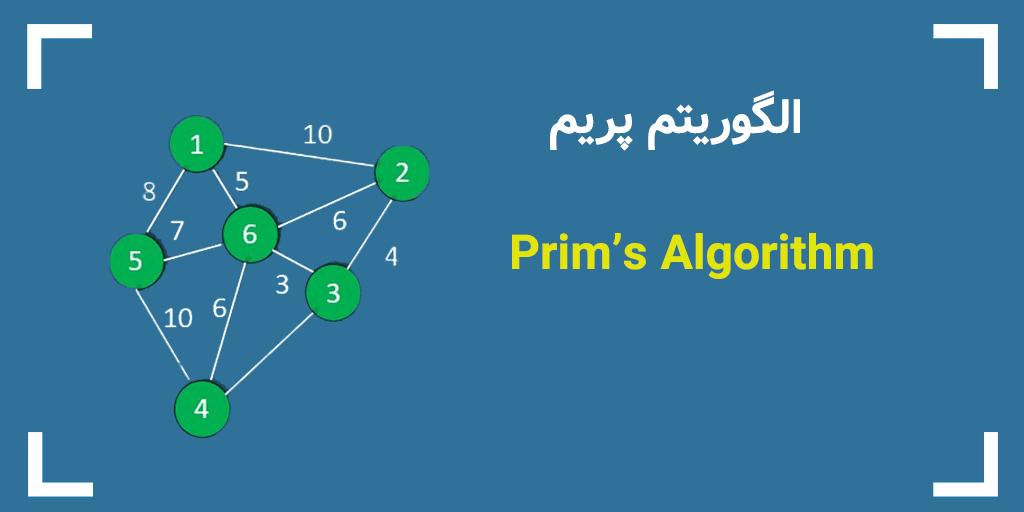الگوریتم پریم Prim's Algorithm