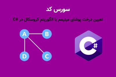 سورس کد تعیین درخت پوشای مینیمم با الگوریتم کروسکال در #C