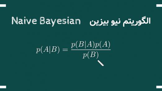 الگوریتم نیوبیزین