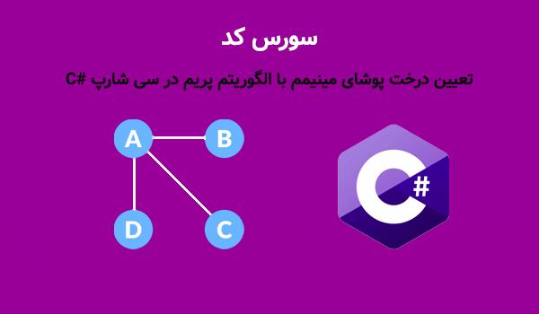 سورس کد تعیین درخت پوشای کمینه با الگوریتم پریم در سی شارپ #C