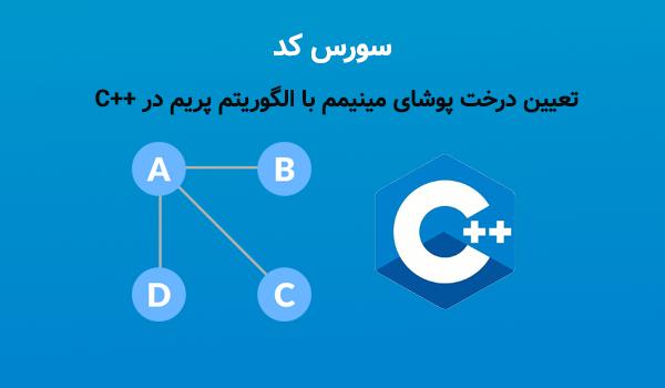 سورس کد تعیین درخت پوشای کمینه با الگوریتم الگوریتم پریم در سی پلاس پلاس ++C
