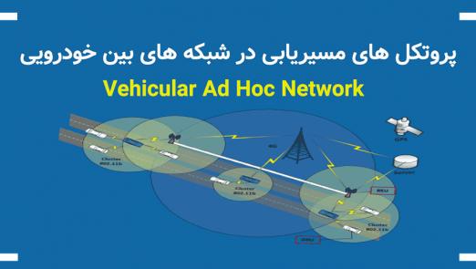 مدل های حرکتی گره ها در شبکه های ادهاک متحرک Adhoc