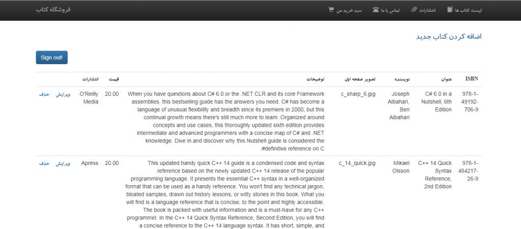 پروژه سایت فروشگاه آنلاین کتاب با PHP