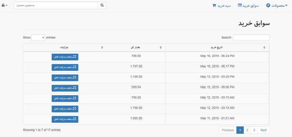 سورس کد فروشگاه اینترنتی با PHP